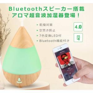 在庫処分セール!音楽機能付 超音波式加湿器 Bluetoot...