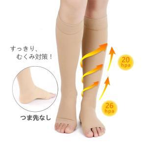 静脈瘤着圧オープントゥソックス ユニセックス 弾性ストッキング(着圧ソックス)足のむくみ/冷え取り靴下 血栓予防 美脚ケア 下肢静脈瘤