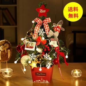 クリスマスツリー 50cm 卓上ミニクリスマスツリー 電飾つき セット かわいい クリスマスグッズ インテリア 用品 クリスマスプレゼントの画像