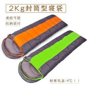 限定価格!在庫セール1.6Kg2Kg 寝袋 シュラフマミー型 封筒型 洗える寝袋 登山用 ダウン寝袋...