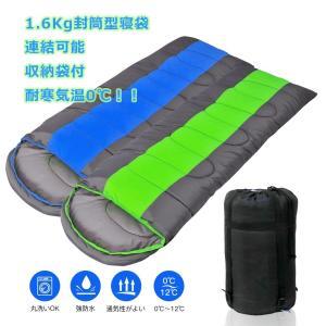 【限定SALE】 寝袋 封筒型 1.6Kg シュラフ 洗える寝袋 ダウン寝袋 ねぶくろ キャンプ ツ...