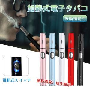 電子タバコ 電子たばこ 加熱式タバコ iQOS互換機 アイコス互換機 電子煙草 本体 15本連続喫煙可能 葉タバコ 振動 バイブレーション 3ヶ月間保証