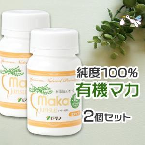 ヤマノのマカ サプリメント お得な2個セット(ボトル入り)...