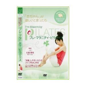 ママになるためのピラティス DVD  プレマタニティピラティス 骨盤ケア 妊娠 妊活 骨盤 ダイエット 冷え取り エクササイズ