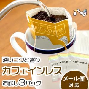 妊活中〜妊娠ママも安心のカフェインレスコーヒーが仲間入り♪  カフェインの抽出には化学薬品を使わない...