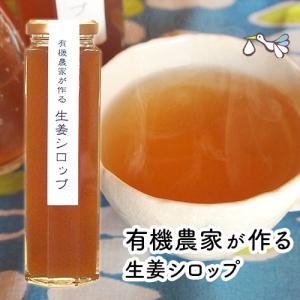 国産温生姜シロップ 有機農家の生姜 ジンジャーシロップ180ml