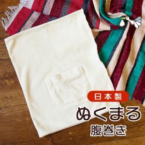 【 選べる4サイズ S〜LL 】皆様の声から生まれた100%天然素材の日本製コットン腹巻き!  ぬく...
