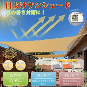 サンシェード 日除けシェード オーニング 95%UVカット 高品質 雨除け 省エネ 節電 暑さ対策 ...