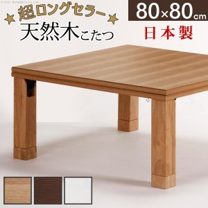 国産 折れ脚 こたつ ローリエ 80x80cm 正方形 折りたたみ  こたつテーブル|happyconnect