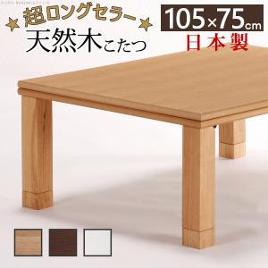 こたつ コタツ 長方形 本体 おしゃれ 折りたたみ 105×75cm 日本製 〔ローリエ〕|happyconnect