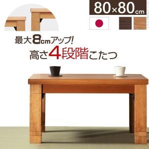 こたつ コタツ 炬燵 正方形 本体 おしゃれ シンプル 木製 折れ脚 折りたたみ 80×80cm 〔カクタス〕|happyconnect