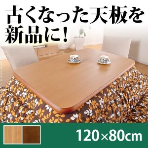 テーブル 天板 こたつ おしゃれ 取替え用 長方形 120×80cm 〔アスター〕|happyconnect