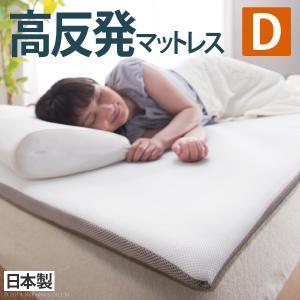 マットレス エアーマットレス ダブル 高反発 140×200cm 洗える 日本製|happyconnect