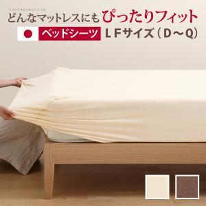 どんなマットでもぴったりフィット スーパーフィットシーツ ベッド用LFサイズ(D〜Q) シーツ ボックスシーツ 日本製|happyconnect