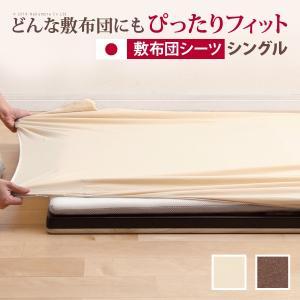 シーツ シングル 布団 敷き布団 フィット 日本製 おしゃれ 敷布団カバー|happyconnect