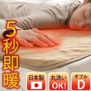 パッドシーツ あったか 発熱する敷きパッド 〔ウォーミー〕 ダブルサイズ 日本製|happyconnect