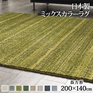 ラグ ラグマット 洗える 防ダニ おしゃれ 200×140cm 長方形 防音 日本製 ラグカーペット ナイロン|happyconnect