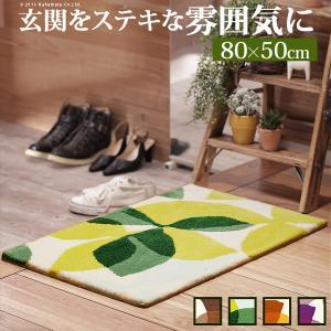 玄関マット 洗える 80×50cm おしゃれ 室内 日本製 室内 ラグ ラグマット カーペット おすすめ 人気|happyconnect