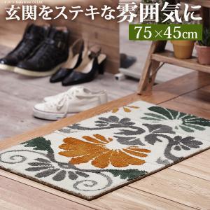 玄関マット おしゃれ 室内 75×45cm すべり止め 手織り風 立体的 心地良い ラグマット カーペット〔マルゴ〕|happyconnect