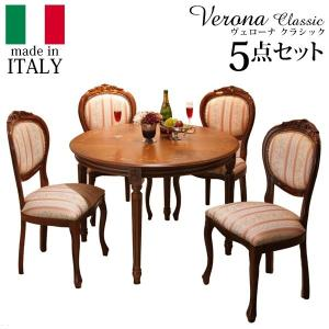 ダイニングテーブル セット 5点 おしゃれ 4人 椅子 (テーブル幅110cm+チェア4脚) 〔ヴェローナクラシック〕|happyconnect