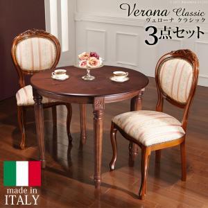 ダイニングテーブル セット 3点 おしゃれ 2人 椅子 (テーブル幅90cm+チェア2脚) 〔ヴェローナクラシック〕 happyconnect