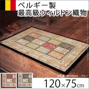 玄関マット 室内 ベルギー製ウィルトン織玄関マット 〔リール〕 120x75cm エントランスマットラグ ラグマット カーペット おしゃれ おすすめ  人気 かっこいい|happyconnect