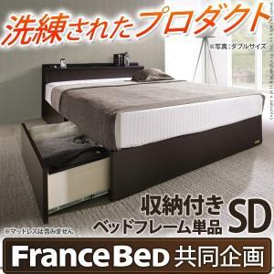 フランスベッド セミダブル 引出し収納付きオリジナルベッド 〔アレックス〕 セミダブル ベッドフレームのみ ベッド下収納|happyconnect