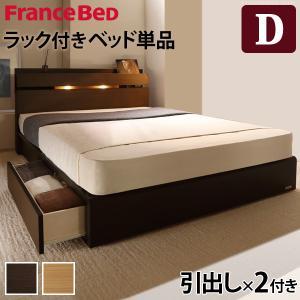フランスベッド ダブル ライト・棚付きベッド 〔ウォーレン〕 引出しタイプ ダブル ベッドフレームのみ 収納 happyconnect