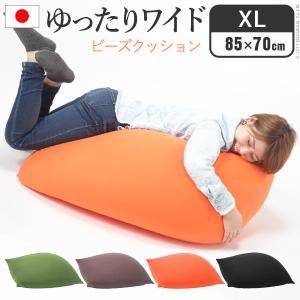 クッション ビーズクッション ビーズ おしゃれ 大きい カバー 枕 洗える 日本製 XLサイズ(85×70cm)〔ピグロ〕|happyconnect
