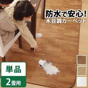 カーペット ラグ 長方形 2畳 おしゃれ 200×198cm 木目調 日本製 〔ウッディ〕|happyconnect