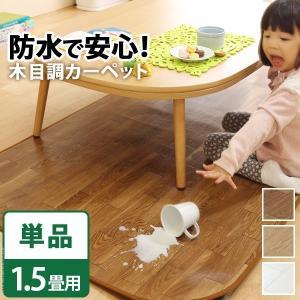 カーペット ラグ 長方形 1.5畳 おしゃれ 198×140cm 木目調 日本製 〔ウッディ〕|happyconnect