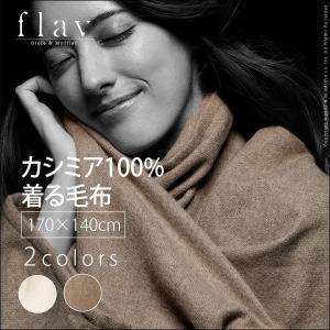 ブランケット 毛布 おしゃれ カシミヤ 170×140cm 〔フレイバー〕|happyconnect