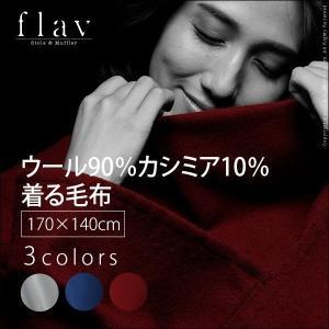 ブランケット 毛布 おしゃれ カシミヤ ウール 170×140cm 〔フレイバー〕|happyconnect