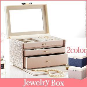 ジュエリーボックス アクセサリーケース 大容量 収納 おしゃれ 宝石箱 ネックレス ケース 引出し 〔キャサリン〕|happyconnect