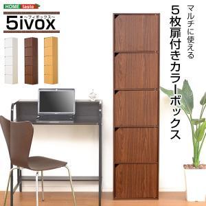 カラーボックス 収納ケース おしゃれ ラック 扉 木製 スリム 収納 5段 リビング 〔フィボックス〕|happyconnect