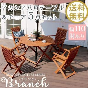 ガーデンテーブルセット 木製 折りたたみ おしゃれ パラソル穴 ガーデン テーブル 幅110 チェア 肘付 5点セット|happyconnect