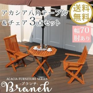 ガーデンテーブルセット 木製 おしゃれ 3点セット 折りたたみ ガーデン テーブル チェア 幅70 肘付|happyconnect