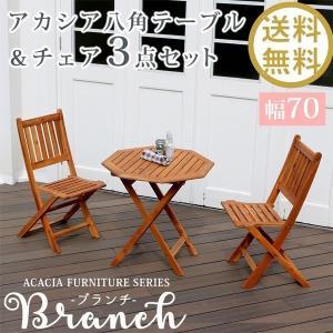 ガーデンテーブルセット 木製 折りたたみ おしゃれ ガーデン テーブル パラソル穴 幅70 チェア 肘なし 3点セット|happyconnect