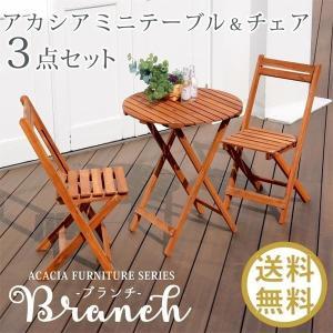 ガーデンテーブルセット 木製 おしゃれ アウトドア 屋外用 テーブル チェア 折り畳み 3点セット ミニサイズ 天然アカシア|happyconnect