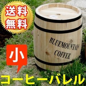 プランター 鉢植え 植木鉢 おしゃれ コーヒーバレル 小型 屋外 ガーデン|happyconnect