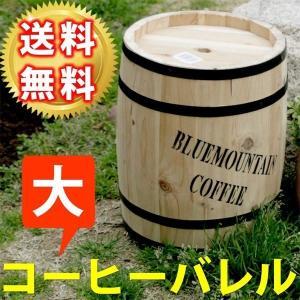 プランター 植木鉢 おしゃれ 屋外 庭 ベランダ ガーデン コーヒーバレル 大|happyconnect