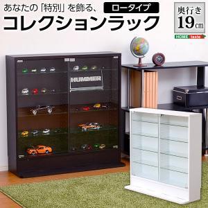 コレクションケース フィギュアケース ガラス おしゃれ 模型  ロータイプ 〔ルーク〕 happyconnect