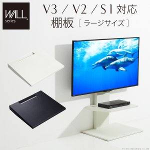 WALLインテリアテレビスタンドV3・V2・S1対応 棚板 ラージサイズ PS5 プレステ5 PS4Pro PS4 テレビ台 スチール製 WALLオプション EQUALS イコールズ|happyconnect