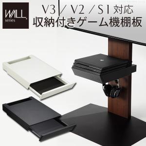 WALLインテリアテレビスタンドV3・V2・S1対応 収納付きゲーム機棚板 PS4Pro PS4 テレビ台 部品 パーツ 引出し スチール製 WALLオプション EQUALS イコールズ|happyconnect