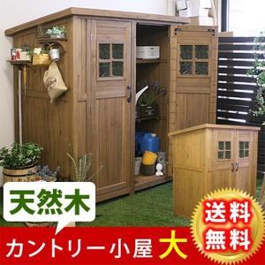 物置 大型 屋外用 おしゃれ 木製 収納庫 カントリー小屋 DIY ガーデン|happyconnect