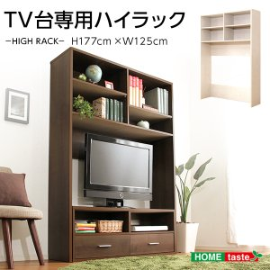 ハイラック ラック単品 テレビ台ラック ハイタイプ おしゃれ 幅125 DEALS-ディールズ|happyconnect