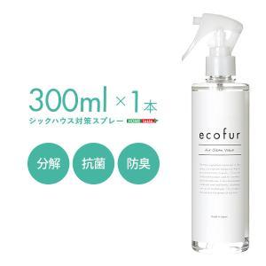 エコファシックハウス対策スプレー(300mlタイプ)有害物質の分解、抗菌、消臭効果 ECOFUR 単品|happyconnect