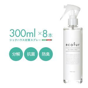 エコファシックハウス対策スプレー(300mlタイプ)有害物質の分解、抗菌、消臭効果 ECOFUR 8本セット|happyconnect