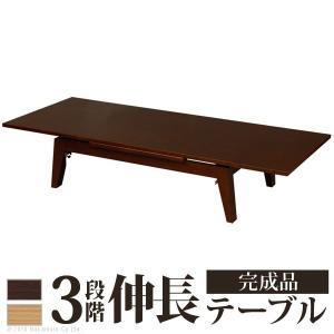 テーブル 伸縮 ローテーブル おしゃれ 伸長式 幅120〜180cm×奥行75cm 折りたたみ リビング ダイニング 座卓〔グランデウイング〕|happyconnect