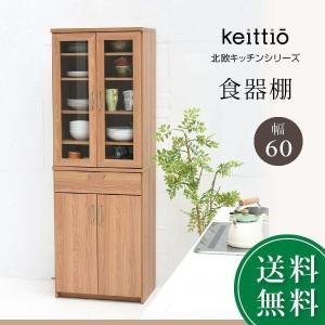 食器棚 北欧 キッチン収納 幅 60 高さ 180 収納 棚 ラック カップボード レンジ台 ガラス扉 おしゃれ|happyconnect